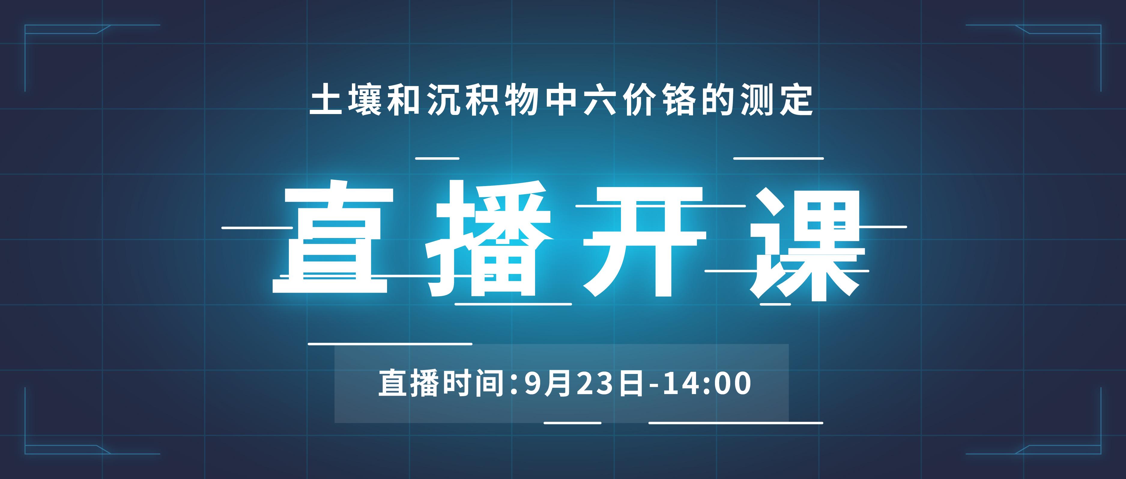 【大咖来袭】王燕萍老师邀您参加土壤和沉积物中六价铬的测定直播培训!