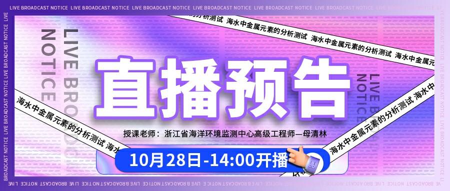 10月28日!母清林老师邀您共观沧海!