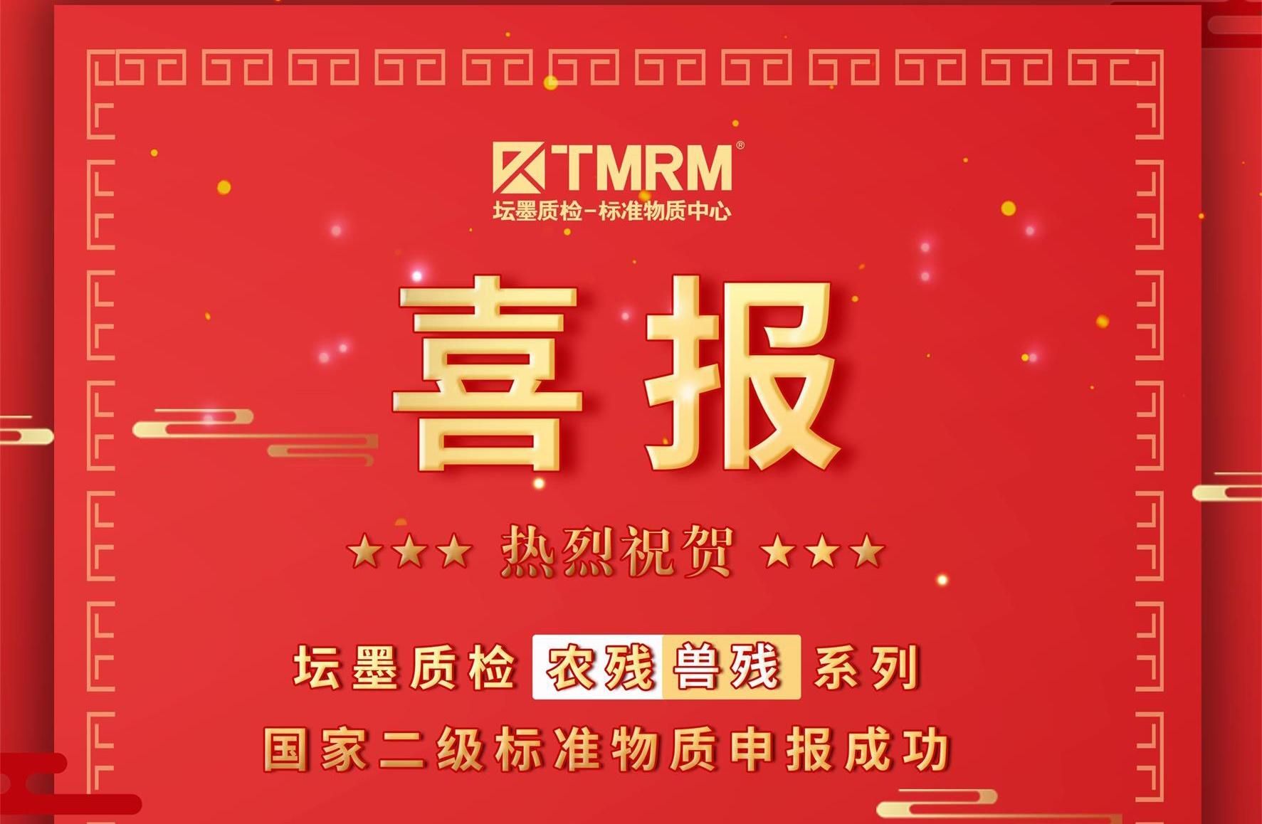 又双叒叕火啦!时隔一周,坛墨再度成功申报国家二级标准物质!