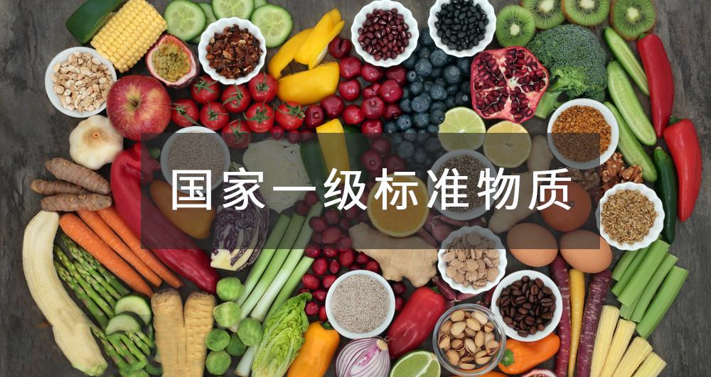 31个食品基体国家一级标准物质编号颁发啦!