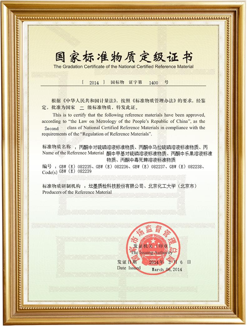 标准物质定级证书