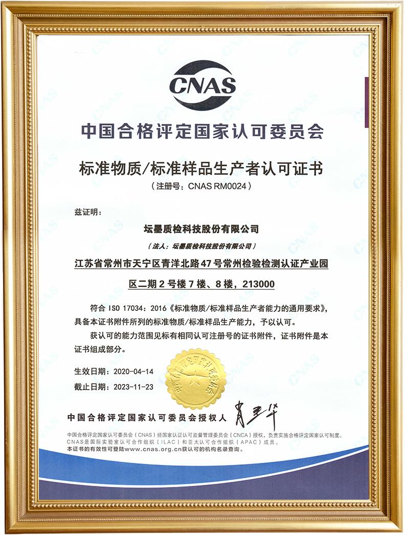标准物质/标准样品生产者认可证书