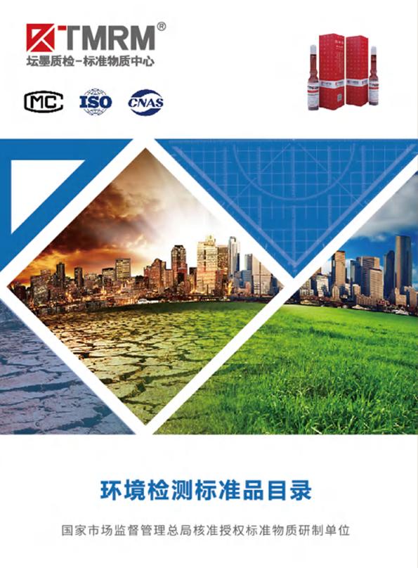 环境检测标准品