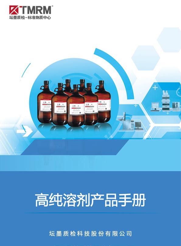 高纯溶剂产品