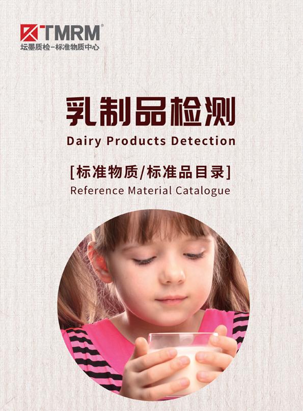 乳制品检测标准品
